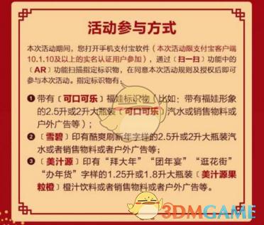 支付宝扫福娃活动参加方法及奖品设置说明_有