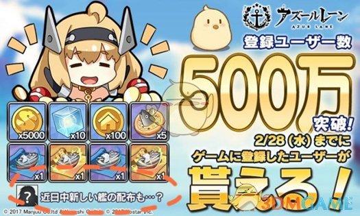 《碧蓝航线》日服500万玩家人数突破奖励