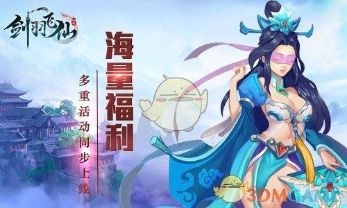 《剑羽飞仙》震撼首发 幻修仙之旅开启