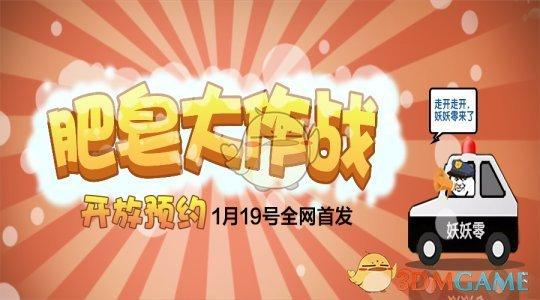 暴漫风魔性手游《肥皂大作战》1月19日全网首发