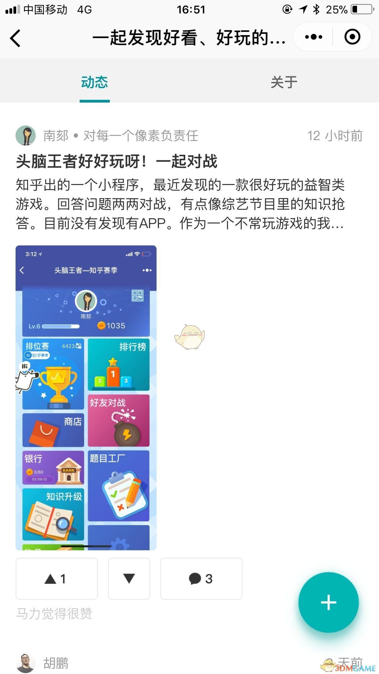 《微信》下拉小程序菜单功能介绍