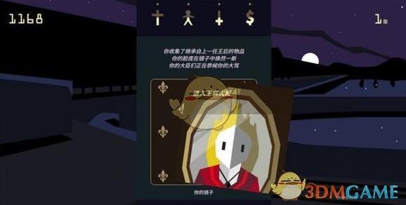 《王权:女王陛下》神秘魔镜攻略