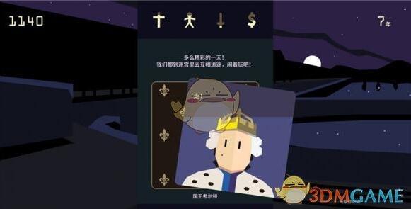 《王权:女王陛下》九曲八弯的迷宫攻略