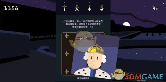 《王权:女王陛下》关在监狱里的人攻略