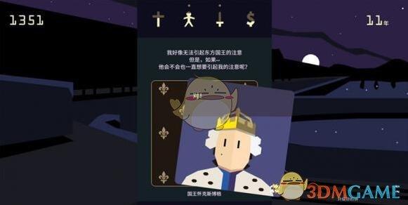 《王权:女王陛下》夫妻感情攻略