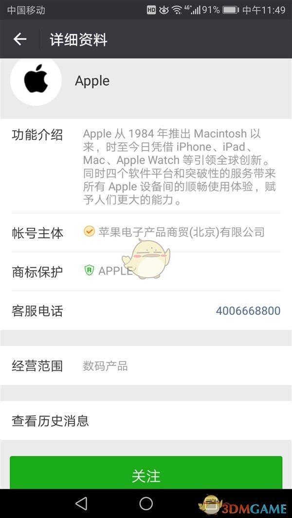 《微信》苹果官方公众号有什么用?相关功能作用介绍