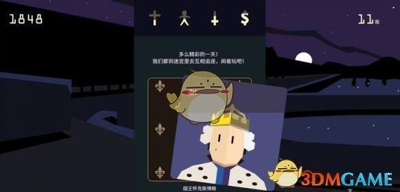 《王权:女王陛下》迷宫祭坛攻略