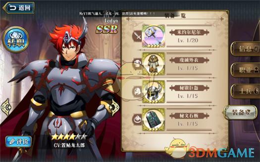 《梦幻模拟战手游》最强角色排名