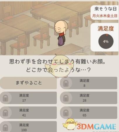 《回忆中的食堂故事》游戏图文教学