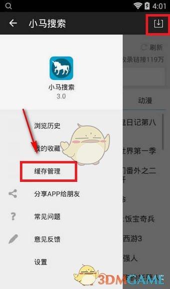 《小马搜索》使用方法教程