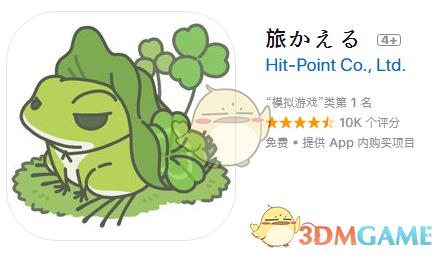 为什么app store搜不到旅行青蛙?旅行青蛙ios版下载方法介绍