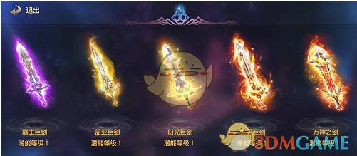 《永恒大陆》神器系统玩法技巧分享