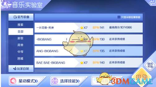 《QQ炫舞手游》星动模式玩法解析