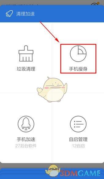 《腾讯手机管家》将软件移至手机U盘操作方法介绍