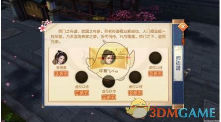 《刀剑斗神传》师徒系统玩法经验分享