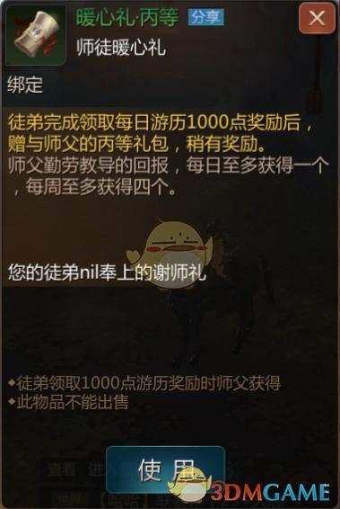 《剑侠世界2》手游师徒组队日常活动奖励