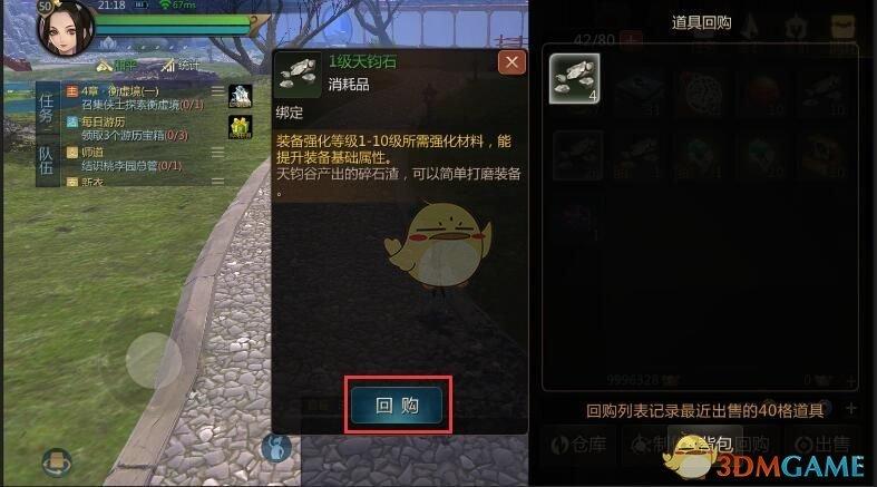 《剑侠世界2》手游背包系统介绍