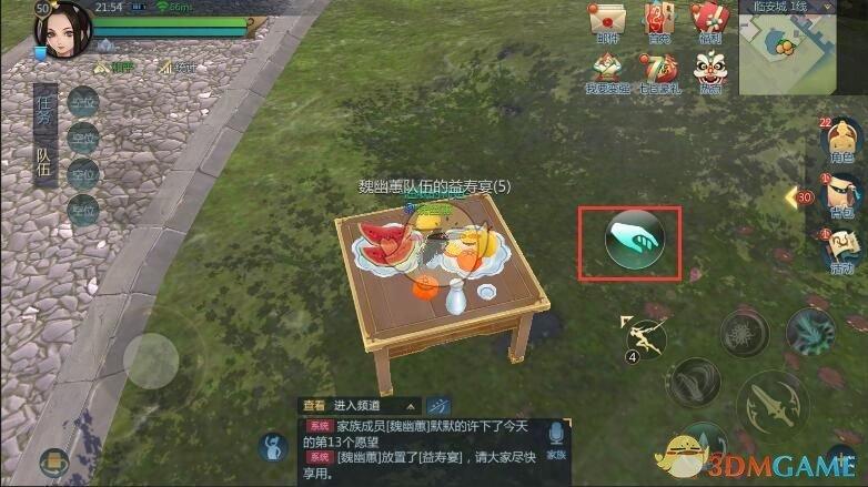 《剑侠世界2》手游宴席玩法介绍