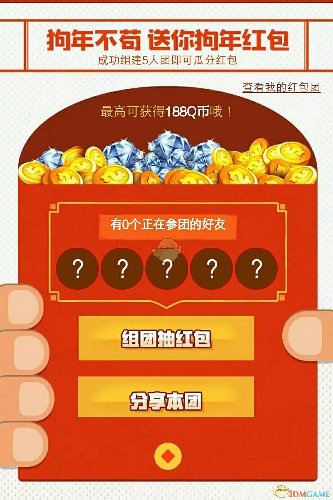 《cf手游:荒岛特训》2018狗年不苟红包团活动地址