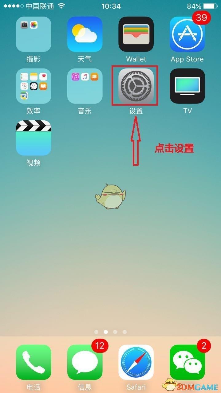 《好视界》iOS苹果版下载安装教程
