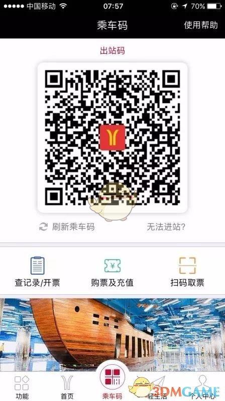 《广州地铁》APP二维码过闸使用教程及常见问题解答