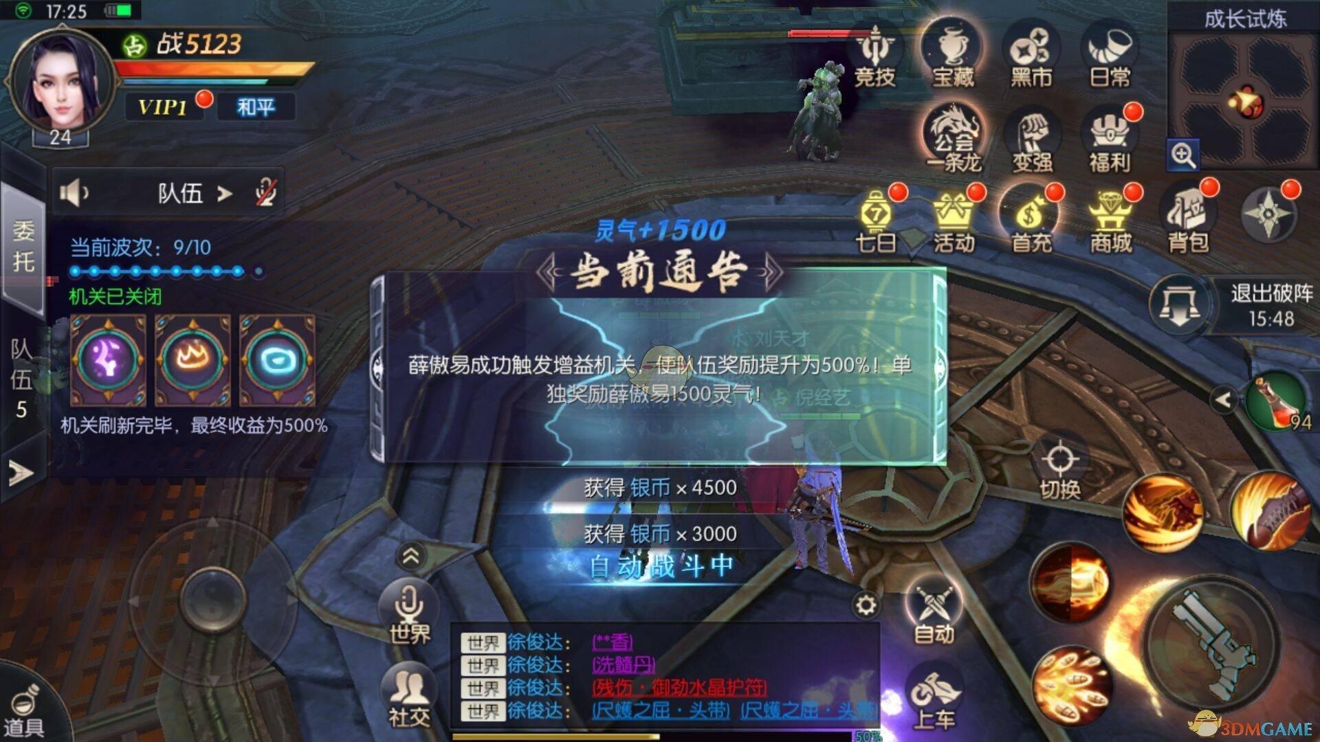 《游龙传说》成长要塞玩法介绍