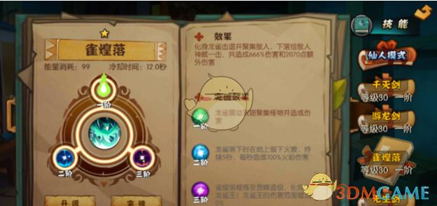 《功夫大黄豆》龙雀剑技能属性详解