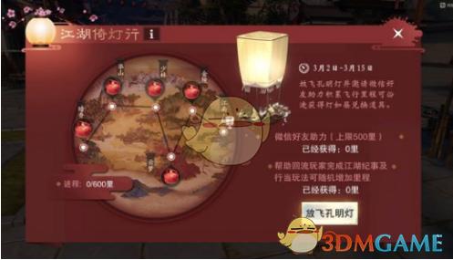 游戏攻略 图文攻略 攻略详情  楚留香手游里面的双人坐骑是游戏里面图片