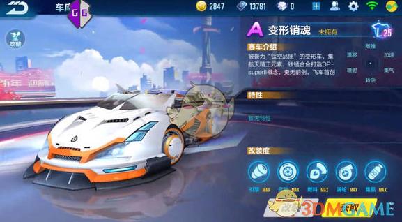 《QQ飞车手游》变形销魂改装方法