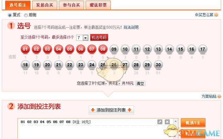 中国福利彩票福乐彩玩法规则及奖项设置