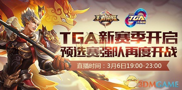 2018王者荣耀TGA赛事开启,3月6日打响赛季首战