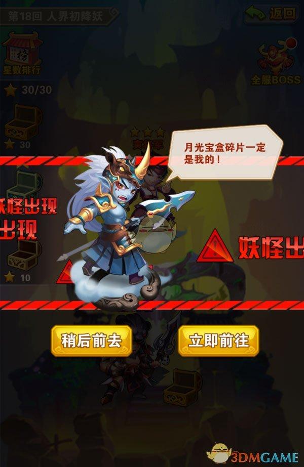 《少年西游记》围剿群妖玩法介绍