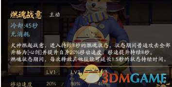 《决战平安京》犬神打野攻略