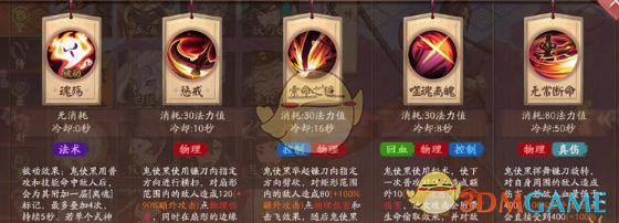 《决战平安京》兵俑技能出装解析