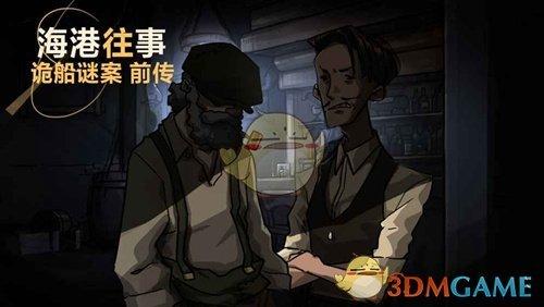 《诡船谜案系列:海港往事》首曝 揭开神秘家族面纱