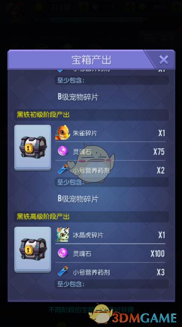 《幻想骑士团》远征系统玩法介绍