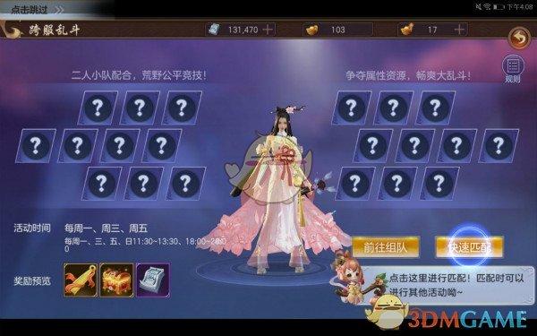 《苍穹之剑2》跨服乱斗玩法介绍
