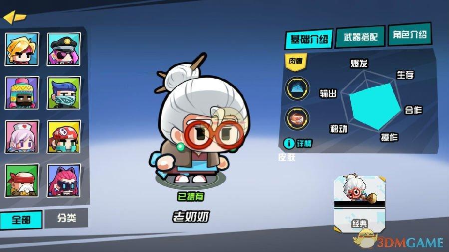 《反斗联盟》角色图鉴:老奶奶