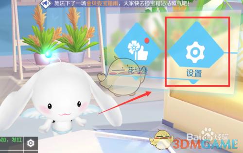 《QQ炫舞手游》调节画质方法介绍