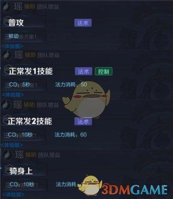 《王者荣耀》新英雄瑶技能介绍