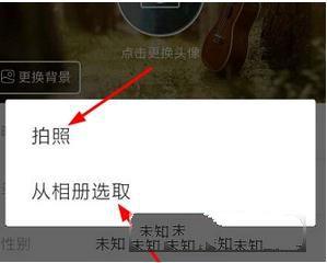 《铃声多多》修改个人主页背景方法介绍