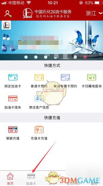 《中国石化》查询加油卡余额方法介绍