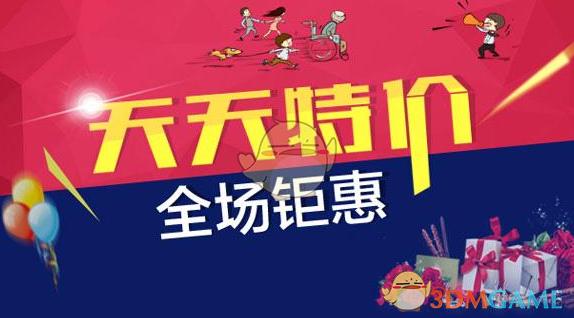《淘宝网》天天特价报名方法介绍