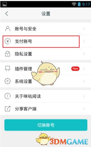 《咪咕阅读》绑定支付账号方法说明