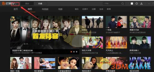 《芒果TV》电脑版设置默认下载位置方法介绍