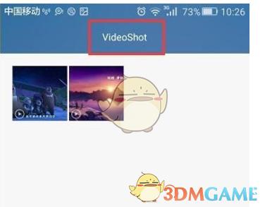 《腾讯视频》录屏方法介绍