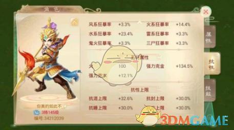 《大话西游手游》失落宝藏地图位置介绍