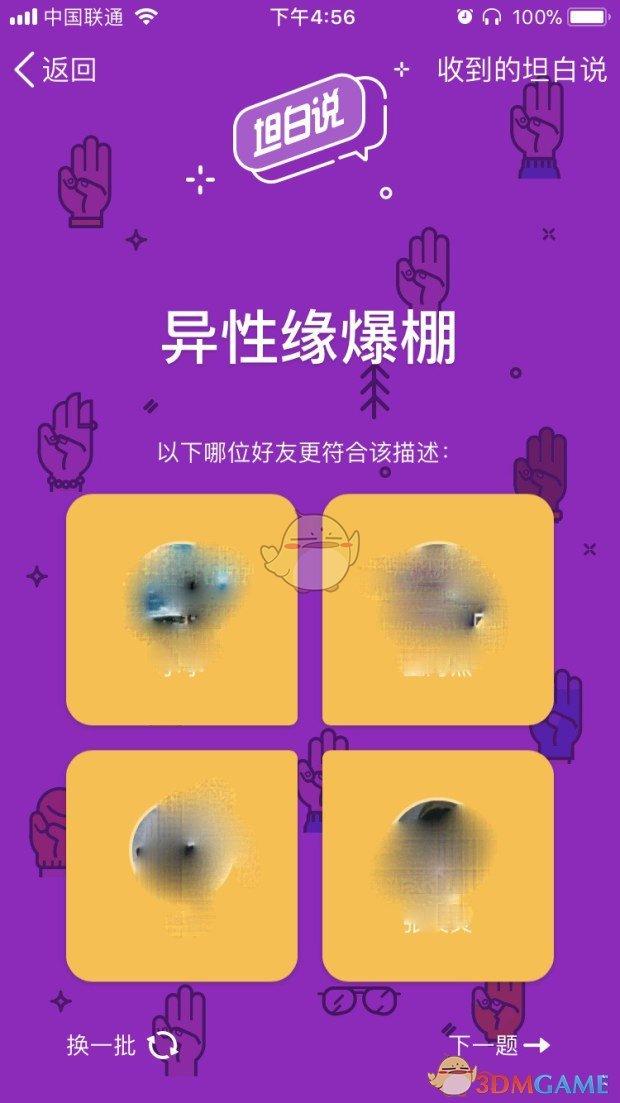 《QQ》坦白说玩法攻略