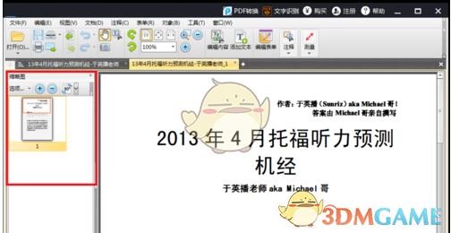 《轻快PDF阅读器》提取页面方法介绍