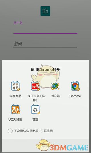 《ehviewer》注册方法介绍